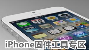 iPhone固件工具专区