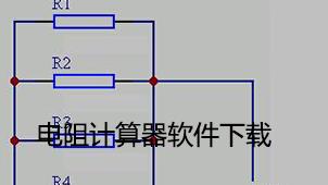 電阻計算器軟件下載