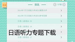 日语听力专题下载