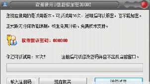 U盘超级加密3000大全