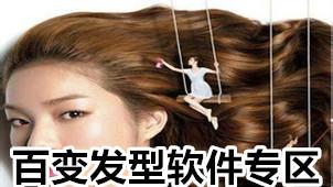 百变发型专区