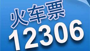 12306铁路官网大全