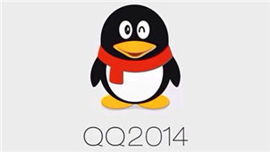 QQ2014软件专区