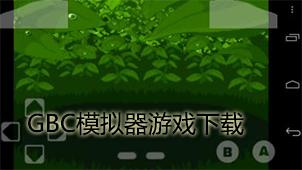 GBC模拟器游戏下载