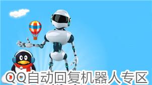 QQ自动回复机器人专区