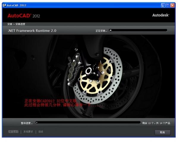 AutoCAD 2012(32位&64位)截图5