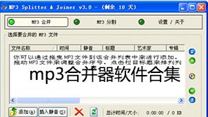 mp3合并器软件合集