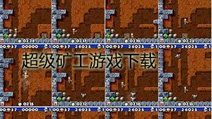 超级矿工游戏下载