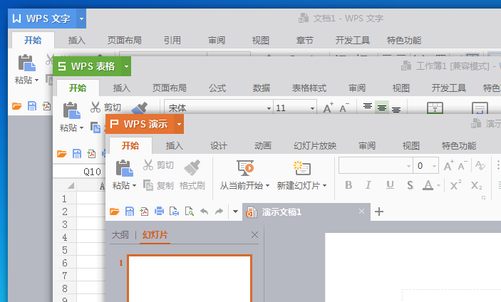 WPS Office截图2