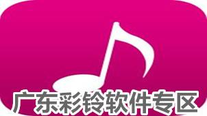 广东彩铃软件专区
