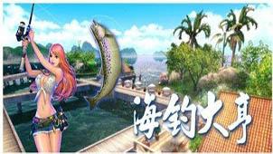 钓鱼游戏下载大全