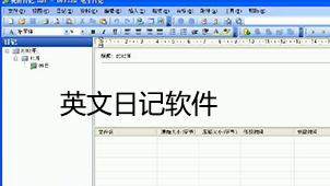 英文日记软件下载