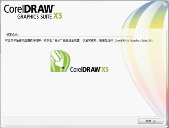 CorelDRAW截图