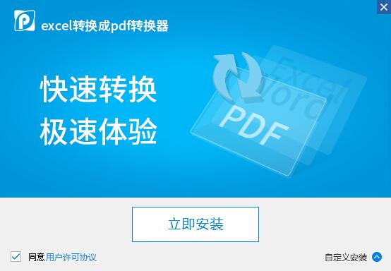 迅捷excel转换成pdf转换器 免费版截图2