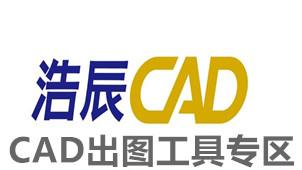 CAD出图工具专区