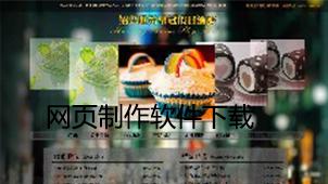 网页制作软件下载