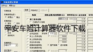 平安车险计算器软件下载