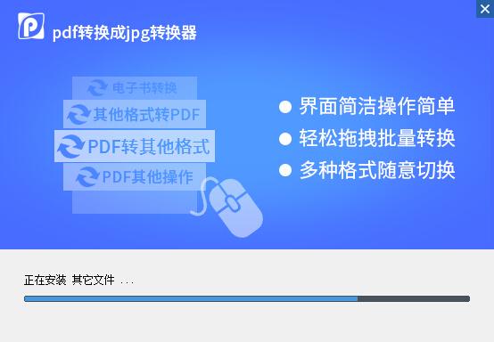 pdf转换成jpg软件截图2