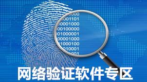 网络验证软件专区