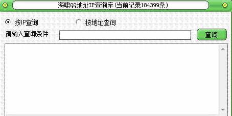 海啸QQ地址IP查询库截图