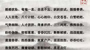 中国成语大全软件下载