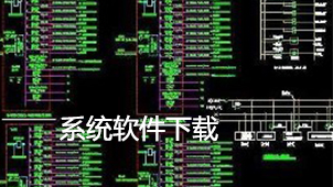 系统软件下载