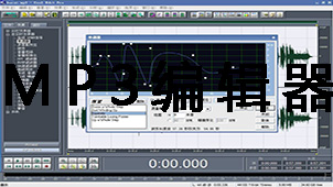 MP3编辑器大全