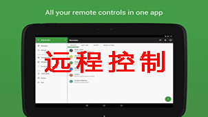 远程控制电脑软件大全