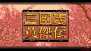 三国志英杰传游戏专区