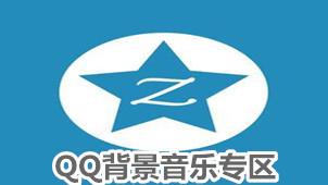 QQ背景音乐专区
