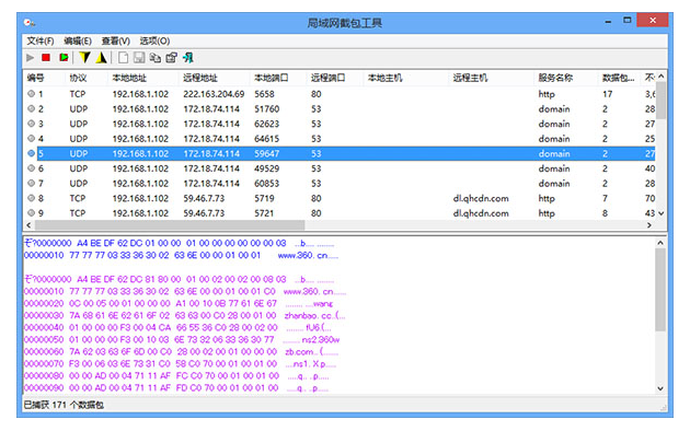 盛世局域网截包器截图2