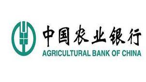 农业银行网银大全