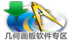 几何画板软件专区