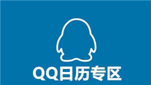 QQ日历专区