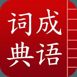 中华成语掌中宝