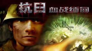 抗日血战缅甸游戏专区