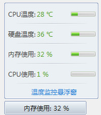 360cpu温度检测软件截图1
