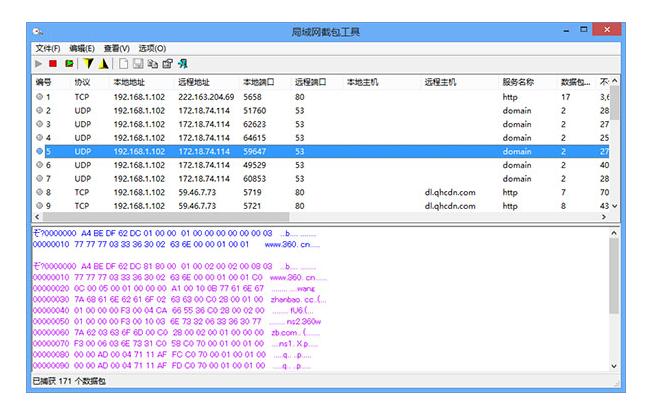 盛世局域网截包器截图1