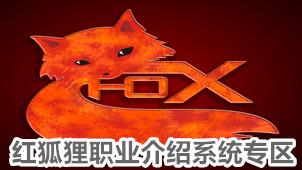 红狐狸职业介绍系统专区