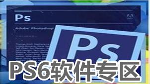 PS6軟件專區