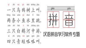 汉语拼音学习软件专题