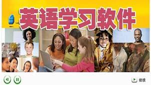 学习英文软件专题