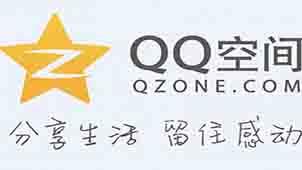 QQ空间人气大全