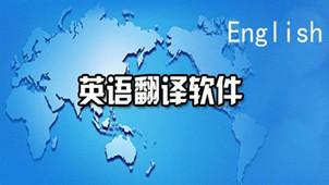 英文翻译软件专区