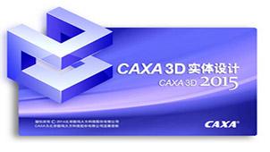 CAXA实体设计大全