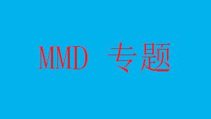 MMD下载大全