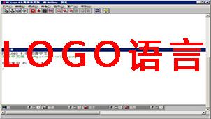 LOGO语言大全