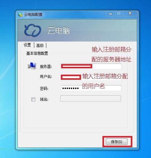 达龙云电脑PC客户端截图3