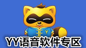 YY语音软件专区