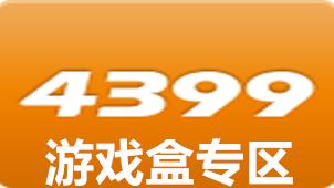 4399游戏盒专区